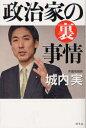 【新品】【本】政治家の裏事情 城内実/著