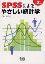 【新品】SPSSによるやさしい統計学 <strong>岸学</strong>/著 オーム社開発局/企画編集
