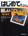 【新品】【本】はじめての新しいiPad第3世代 iOS5.1対応 小原裕太/著