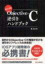 【新品】【本】Objective‐C逆引きハンドブック 林晃/著