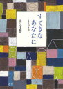【新品】【本】すてきなあなたに よりぬき集 暮しの手帖編集部/著