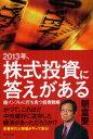 【新品】2013年 株式投資に答えがある 超インフレに打ち克つ投資戦略 ビジネス社 朝倉慶/著