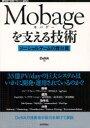 【新品】【本】Mobageを支える技術 ソーシャルゲームの舞台裏 DeNA/著