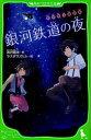 【新品】【本】銀河鉄道の夜 宮沢賢治/作 ヤスダスズヒト/絵