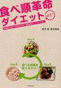 【新品】【本】食べ順革命ダイエット 食事量そのまま!好きなものOK!運動必要なし!リバウンドなし! しっかり食べて、やせられる! 鯨井優/著 鯨井康雄/著