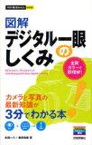 【新品】【本】【2500以上購入で】図解デジタル一眼のしくみ 永田一八/著 吉田浩章/著
