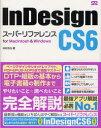 【新品】【本】InDesign CS6スーパーリファレンス for Macintosh & Windows 井村克也/著