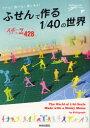 【新品】【本】ふせんで作る1/40の世界 スポーツモチーフの型紙428点 ウケる!遊べる!楽しめる! Killigraph/著