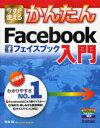 【新品】【本】今すぐ使えるかんたんFacebook入門 松本剛/著