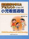 【新品】【本】発達段階を考えたアセスメントにもとづく小児看護過程 茎津智子/編著