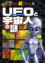 【新品】【本】UFOと宇宙人の謎 並木伸一郎/監修