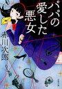 【新品】【本】パパの愛した悪女 赤川次郎/著