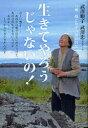【新品】【本】生きてやろうじゃないの! 79歳・母と息子の震災日記 武澤順子/著 武澤忠/著