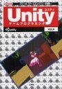 【新品】【本】Unityゲームプログラミング フリーの「ゲームエンジン」で開発! XELF/著 I O編集部/編集