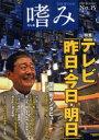 【新品】【本】嗜み No.15(2012Summer) 〈特...