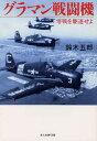 【新品】【本】グラマン戦闘機 零戦を駆逐せよ 新装版 鈴木五郎/著