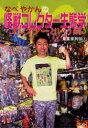 【新品】【本】【2500円以上購入で送料無料】なべやかんの怪獣コレクター生態学 コレクターという病 なべやかん/著