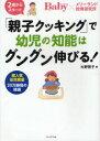 【新品】【本】「親子クッキング」で幼児の知能はグングン伸びる...