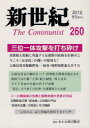 【新品】【本】新世紀 The Communist 260(2012?9月) 野田政権の三位一体攻撃を