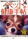 【新品】【本】ペットの健康手帖 「病気のサイン」を見逃さないで! 頼れる身近な動...