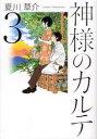 【新品】【本】神様のカルテ 3 夏川草介/著