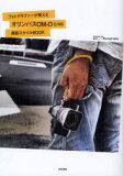 【新品】【本】【2500以上購入で】フォトグラファーが教えるオリンパスOM−D E−M5撮影スタイルBOOK 佐々木啓太/写真・文
