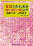 【新品】【本】【2500以上購入で】ゼロからはじめるVisual Basic入門 基礎からゲーム作成まで 藤本邦昭/著