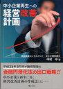 【新品】【本】中小企業再生への経営改善計画 中村中/著