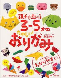 【新品】【本】大人気!!親子で遊べる3−5才のたのしい!