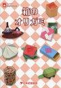 【新品】【本】箱のオリガミ 日本折紙協会/編集
