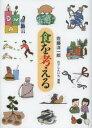 【新品】【本】食を考える 佐藤洋一郎/著