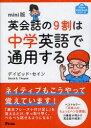 【新品】【本】英会話の9割は中学英語で通用する mini版 デイビッド・セイン/著