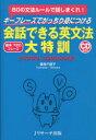 【新品】【本】キーフレーズでがっちり身につける会話できる英文法大特訓 80の文法ルールで話しまくれ 基本720フレーズ SUPER EXERCISE 妻鳥千鶴子/著