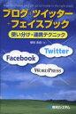 【新品】【本】ブログ+ツイッター+フェイスブック使い分け・連携テクニック 横田真俊/著