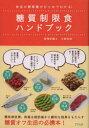 【新品】【本】糖質制限食ハンドブック 食品の糖質量がひとめでわかる! 大柳珠美/著