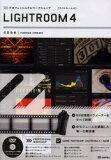 【新品】【本】【2500以上購入で】プロフェッショナルワークショップLIGHTROOM 4 吉田浩章/著