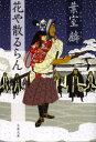 【新品】【本】花や散るらん 葉室麟/著
