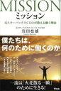 【新品】【本】ミッション 元スターバックスCEOが教える働く理由 岩田松雄/著
