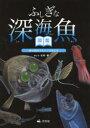 【新品】【本】ふしぎな深海魚図鑑 海の底までもぐってみよう 北村雄一/絵と文