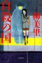 【新品】【本】自殺の国 柳美里/著
