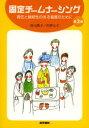 【新品】【本】固定チームナーシング 責任と継続性のある看護のために 西元勝子/著 杉野元子/著