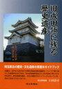 【新品】【本】旧成田領に残る歴史遺産 ものつくり大学横山研究室/著