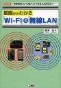【新品】【本】基礎からわかる「Wi‐Fi」&「無線LAN」 「無線通信」の「仕組み」から安全な活用法まで 瀧本往人/著 I O編集部/編集