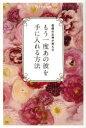 【新品】【本】復縁の女神が教えるもう一度あの彼を手に入れる方法 Hiroko/著
