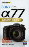 【新品】【本】【2500以上購入で】SONY α77基本&応用撮影ガイド MOSH books/著 並木隆/監修