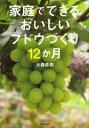 【新品】【本】家庭でできるおいしいブドウづくり12か月 大森直樹/著