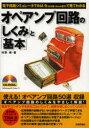 【新品】【本】オペアンプ回路の「しくみ」と「基本」 電子回路シミュレータTINA9〈日本語 Book版6〉で見てわかる 村野靖/著