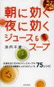 【新品】【本】朝に効く夜に効くジュース&スープ 浜内千波/著