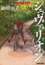 鋼鉄奇士シュヴァリオン Vol.1 嵐田佐和子/著