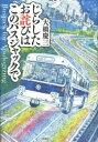 【新品】【本】じらしたお詫びはこのバスジャックで 大橋慶三/著
